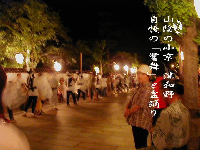 tsuwano1